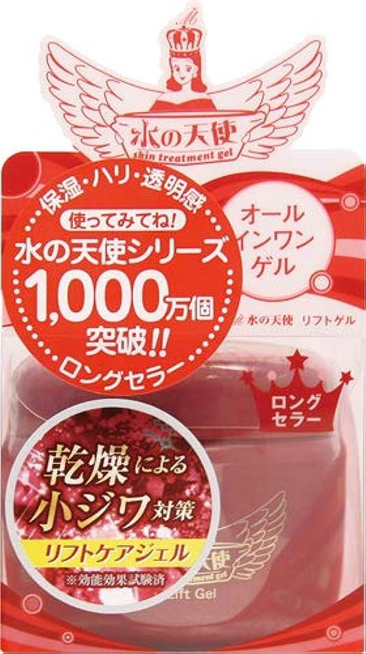 赤のためファイル【3個セット+1個おまけ【合計4個】 水の天使リフトゲル 100G