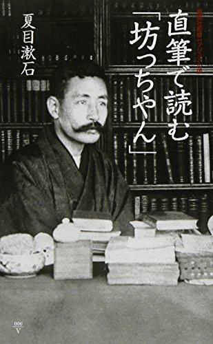 直筆で読む「坊っちやん」 (集英社新書 ヴィジュアル版 6V)