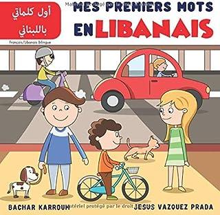 Mes Premiers Mots En Libanais : أول كلماتي باللبناني - Français/Libanais Bilingue: (Apprendre le libanais) (My first words...