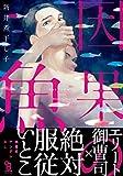 因果の魚 (onBLUEコミックス)