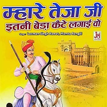 Mhare Teja Ji Itni Beda Kaite Lagai Wo (Rajasthani)