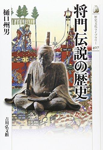 将門伝説の歴史 (歴史文化ライブラリー)