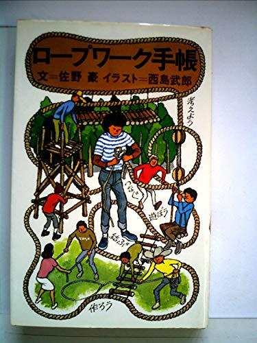 ロープワーク手帳 (1977年)の詳細を見る