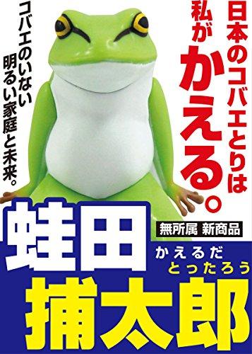 置き型タイプコバエとりコバエ捕獲課主任蛙田捕太郎(かえるだとったろう)