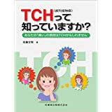 TCH(歯列接触癖)って知っていますか? あなたの「痛い」の原因はTCHかもしれません