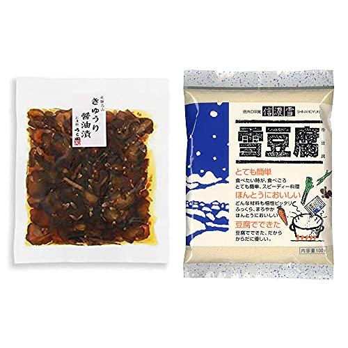 [2点セット] うら田 飛騨 きゅうり醤油漬(150g) ・信濃雪 雪豆腐(粉豆腐)(100g)