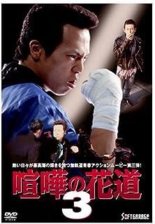 喧嘩の花道3 [DVD]