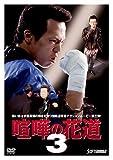 喧嘩の花道3[DVD]