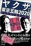 ヤクザと東京五輪2020 巨大利権と暴力の抗争 - 竹垣悟, 宮崎学