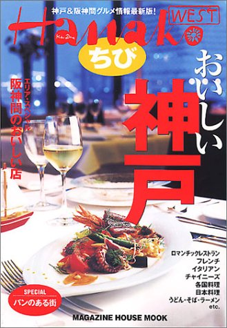 Hanako WESTちびおいしい神戸―神戸&阪神間グルメ情報最新版! (Magazine House mook)の詳細を見る