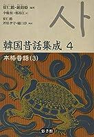 韓国昔話集成 第四巻 II 本格昔話(3)