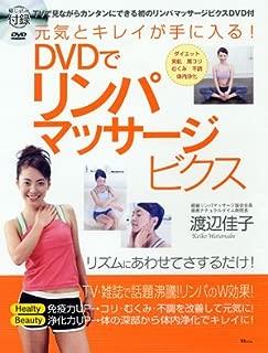 TJムック「元気とキレイが手に入る! DVDでリンパマッサージビクス」<DVD> (TJ mook)