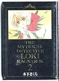 魔探偵ロキRAGNAROK 2 (BLADEコミックス)