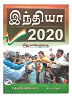 India 2020 (for Children) - Tamil
