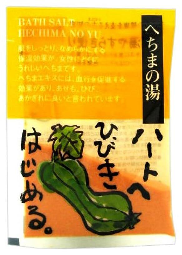 形経験遺棄されたヤマサキ 和漢の湯 やすらぎ便り へちまの湯