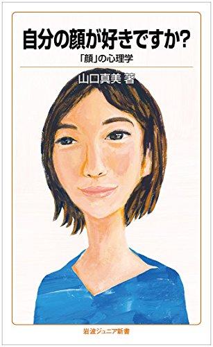 自分の顔が好きですか?――「顔」の心理学 (岩波ジュニア新書)の詳細を見る