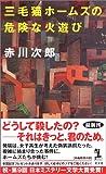三毛猫ホームズの危険な火遊び (カッパ・ノベルス)