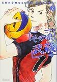 その娘、武蔵(2) (KCx)