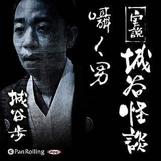 『実説 城谷怪談「囁く男」』のカバーアート