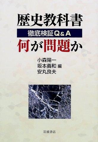 歴史教科書 何が問題か -徹底検証Q&A-