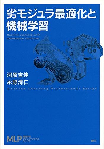 劣モジュラ最適化と機械学習 (機械学習プロフェッショナルシリーズ)