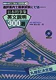 日本的事象英文説明300選―通訳案内士国家試験に出る
