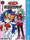 遊☆戯☆王OCG ストラクチャーズ 2 (ジャンプコミックスDIGITAL)
