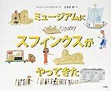 ミュージアムにスフィンクスがやってきた (RIKUYOSHA Children & YA Books)