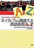ネイティブでも間違える英語表現A-Z―どちらが正しい英語かな?