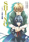 SHI-NO -シノ- 天使と悪魔 (富士見ファンタジア文庫)