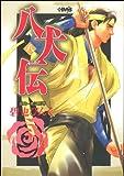 八犬伝 8 (ホーム社漫画文庫)