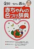金田一先生が教える赤ちゃんの名づけ辞典