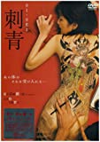 刺青 SI-SEI[DVD]