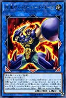 剛鬼ザ・パワーロード・オーガ ノーマル 遊戯王 エターニティ・コード etco-jp053