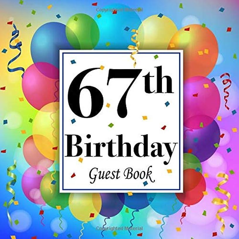 火薬スローガン特権67th Birthday Guest Book: Party Celebration Keepsake Memory Book For Family & Friends to write best wishes, messages,  sign in, guest address & gift log