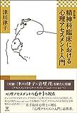 改訂増補 精神科臨床における心理アセスメント入門