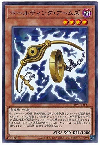 遊戯王 第11期 DP24-JP010 ホールディング・アームズ
