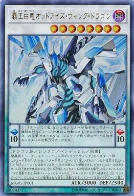 Yu-Gi-Oh! -MG05-JP001 - Yugioh - Odd-Eyes Wing Dragon- Ultra Rare Japanese