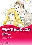 天使と悪魔の愛人契約【分冊版】1巻 (ハーレクインコミックス)