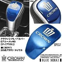 210系 クラウン ロイヤル ブルーメッキ シフトノブ カバー タイプ1 BL 欧米ショップ オリジナル 社外品 ブラガ