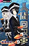 人間回収車(9) (ちゃおコミックス)