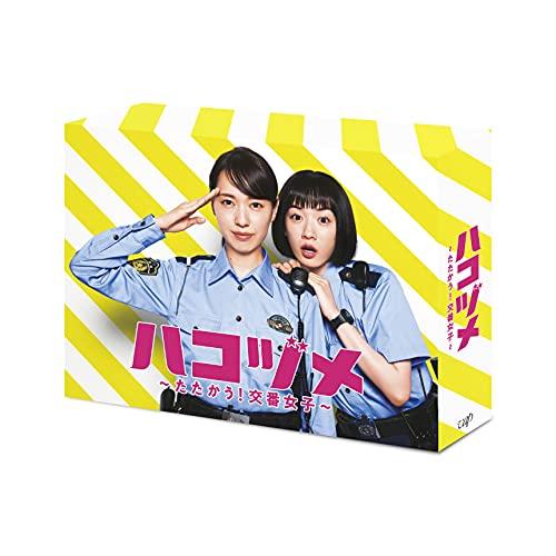 【メーカー特典あり】ハコヅメ~たたかう! 交番女子~ Blu-ray BOX〔ポストカード3枚セット付き〕