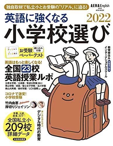 【AERA English特別号】英語に強くなる小学校選び 2022 (AERAムック)
