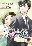 失恋未遂 : 11 (ジュールコミックス)