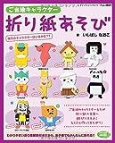 ご当地キャラクター折り紙あそび (レディブティックシリーズno.3849)
