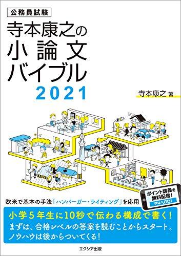 エクシア出版『寺本康之の小論文バイブル 2021』