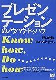 プレゼンテーションのノウハウ・ドゥハウ (PHPビジネス選書)