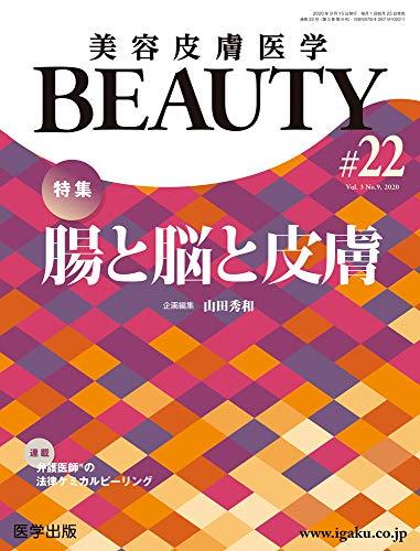 美容皮膚医学BEAUTY 第22号(Vol.3 No.9, 2020)特集:腸と脳と皮膚