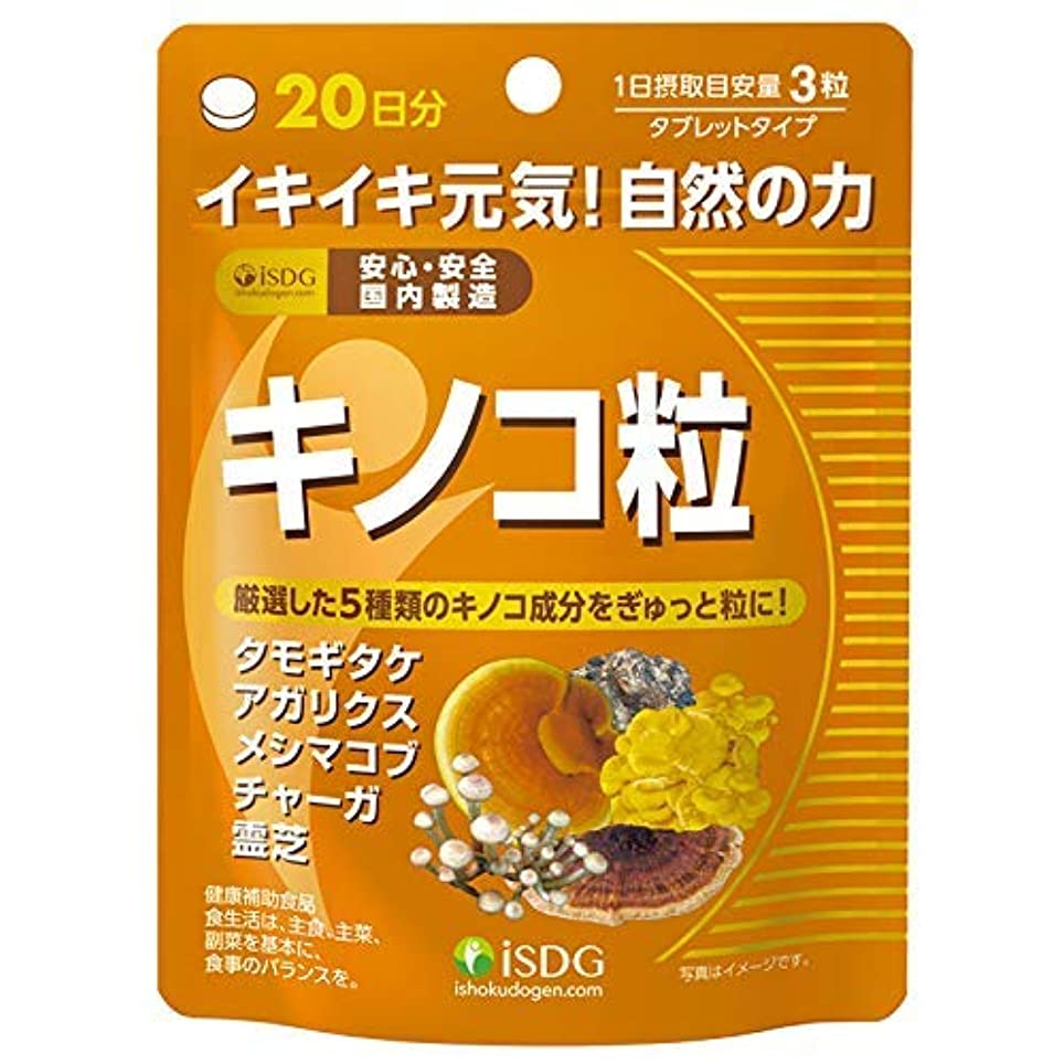 誘発するめったにレイ医食同源ドットコム ISDG 医食同源 キノコ 60粒×5個セット