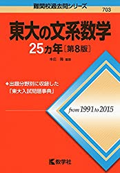 東大の文系数学25カ年[第8版]・赤本・過去問